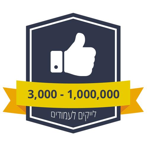 3000-1000000-facebook-like
