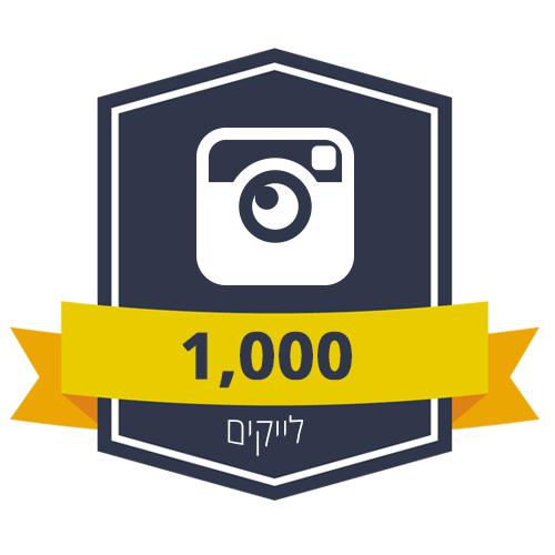 1000-instagram-like